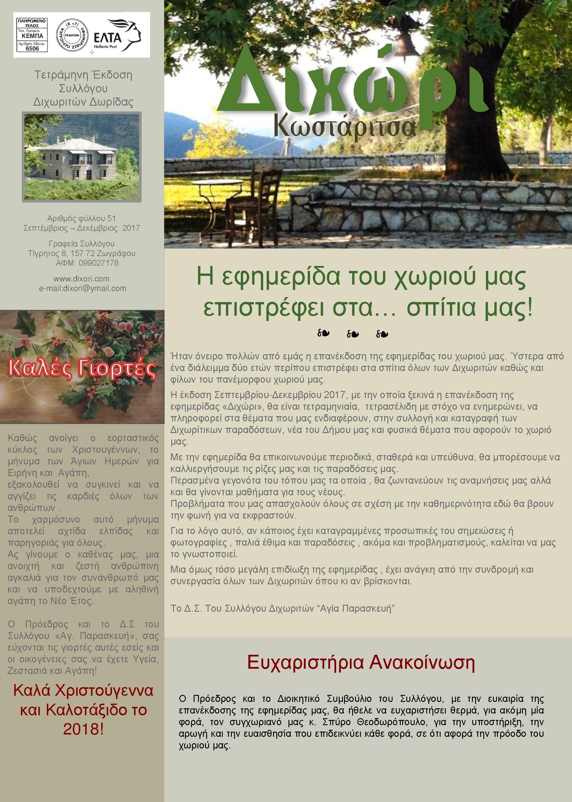 syllogos.newspaper.2017.12_p001