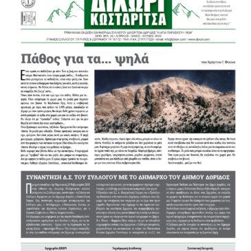 Η Εφημερίδα του Συλλόγου | Τεύχος 56 (Απρίλιος – Ιούνιος 2020)