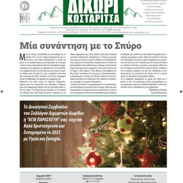 Η Εφημερίδα του Συλλόγου | Τεύχος 57 (Ιούλιος – Σεπτέμβριος 2020)