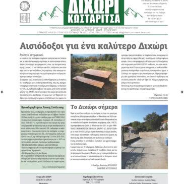 Η Εφημερίδα του Συλλόγου | Τεύχος 60 (Απρίλιος – Ιούνιος 2021)